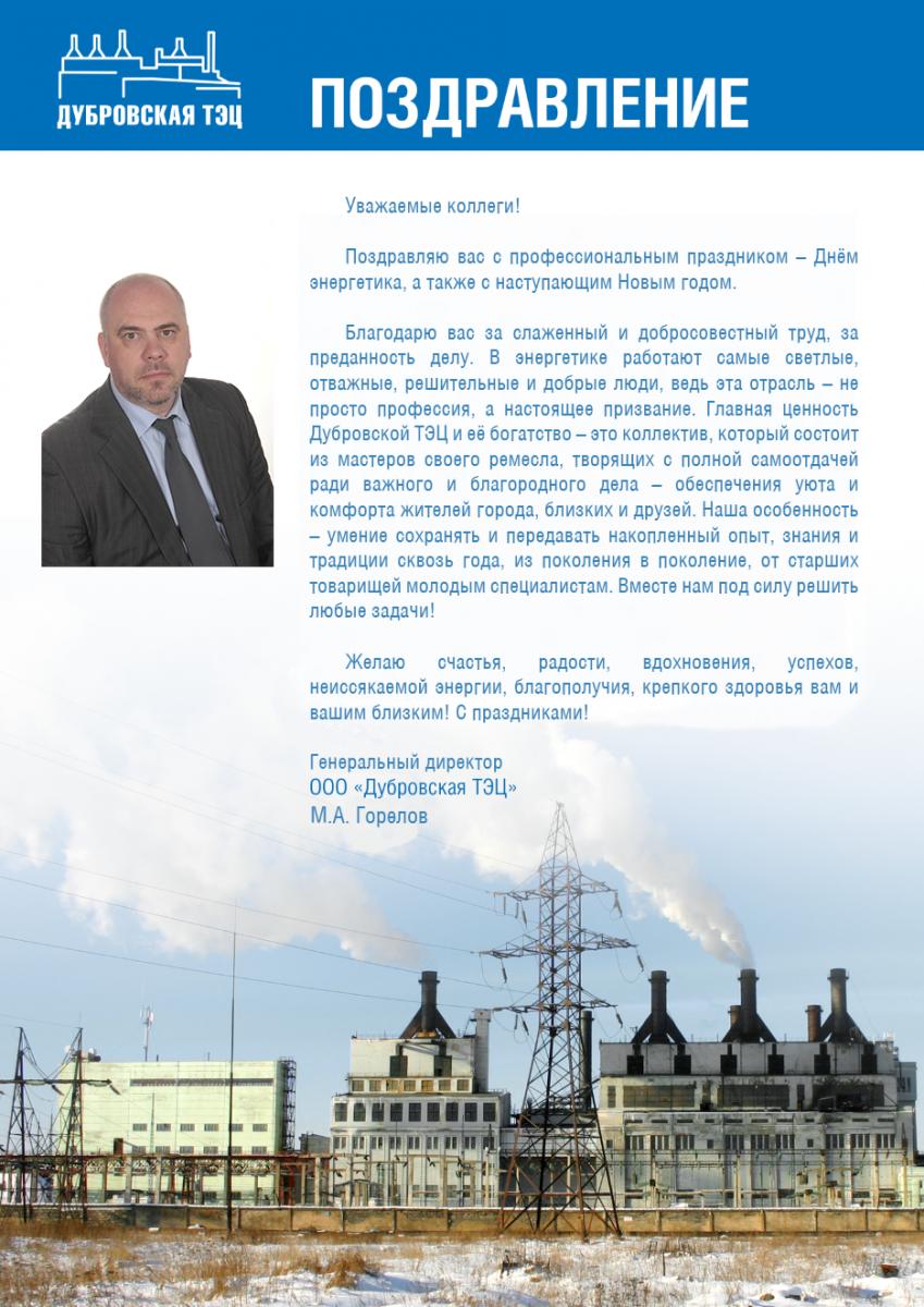 Поздравление с днем энергетика от губернатора ткачева